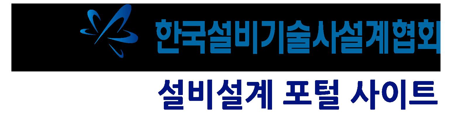 한국설비기술사설계협회