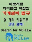 ME-Law배너